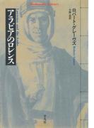 アラビアのロレンス(平凡社ライブラリー)