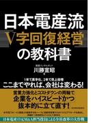 【期間限定価格】日本電産流「V字回復経営」の教科書