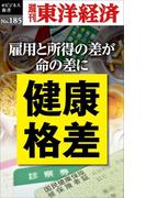 健康格差-週刊東洋経済eビジネス新書No.185