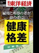 【期間限定価格】健康格差-週刊東洋経済eビジネス新書No.185