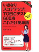 いきなりスコアアップ! TOEIC(R) テスト600点 これだけ英単語―Part5&6に挑戦!