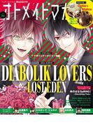 B's-LOG別冊 オトメイトマガジン vol.26(エンターブレインムック)