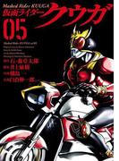 仮面ライダークウガ5(ヒーローズコミックス)(ヒーローズコミックス)
