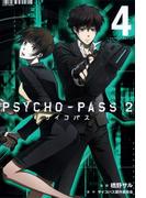PSYCHO-PASS サイコパス 2(4)(BLADE COMICS(ブレイドコミックス))