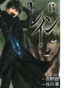 レイン(13)(BLADE COMICS(ブレイドコミックス))