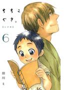ちちこぐさ(6)(BLADE COMICS(ブレイドコミックス))