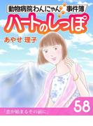ハートのしっぽ58(週刊女性コミックス)