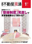 月刊不動産流通 2017年 1月号