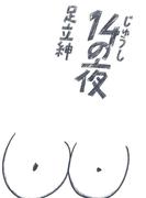 14の夜(幻冬舎単行本)