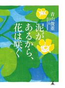 泥があるから、花は咲く(幻冬舎単行本)