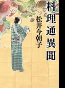 【期間限定価格】料理通異聞(幻冬舎単行本)
