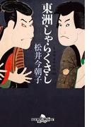 【期間限定価格】東洲しゃらくさし(幻冬舎時代小説文庫)