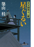 【期間限定価格】天文御用十一屋 星ぐるい(幻冬舎時代小説文庫)