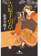 【期間限定価格】吉原手引草(幻冬舎時代小説文庫)