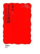 子どもの貧困-日本の不公平を考える(岩波新書)