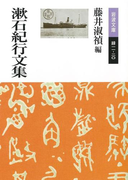 漱石紀行文集(岩波文庫)