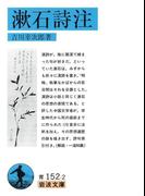 漱石詩注(岩波文庫)