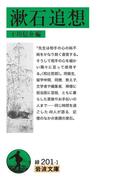 漱石追想(岩波文庫)