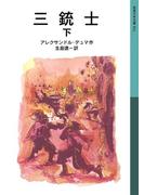 三銃士 下(岩波少年文庫)