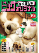 ビッグコミックオリジナル 2016年24号(2016年12月5日発売)
