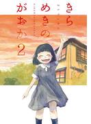 きらめきのがおか(2)
