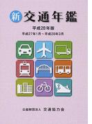 新交通年鑑 平成28年版 平成27年1月〜平成28年3月