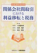 関係会社間取引における利益移転と税務 平成28年改訂版