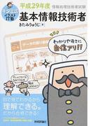 キタミ式イラストIT塾基本情報技術者 平成29年度