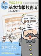 キタミ式イラストIT塾基本情報技術者 平成29年度 (情報処理技術者試験)