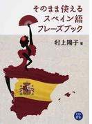 そのまま使えるスペイン語フレーズブック