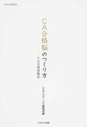 CA合格脳のつくり方 CA合格体験記 (イカロスMOOK)(イカロスMOOK)
