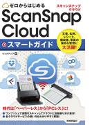 ゼロからはじめる  ScanSnap Cloud スマートガイド