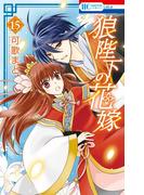 狼陛下の花嫁(15)(花とゆめコミックス)