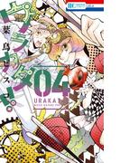 ウラカタ!!(4)(花とゆめコミックス)