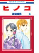ヒノコ(6)(花とゆめコミックス)