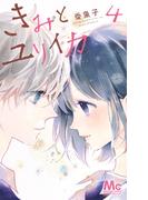 きみとユリイカ 4 (マーガレットコミックス)(マーガレットコミックス)