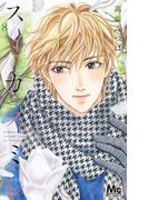 スミカスミレ 8 (マーガレットコミックス)(マーガレットコミックス)