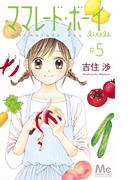 ママレード・ボーイlittle #5 (マーガレットコミックス)(マーガレットコミックス)