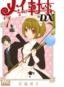 メイちゃんの執事DX 7 (マーガレットコミックス)(マーガレットコミックス)
