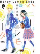 ハニーレモンソーダ 3 (りぼんマスコットコミックス)(りぼんマスコットコミックス)