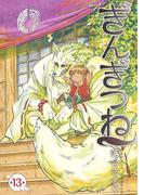 ぎんぎつね 第13集 (ヤングジャンプコミックス・ウルトラ)