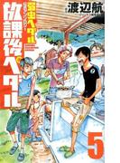 「弱虫ペダル」公式アンソロジー放課後ペダル 5 (少年チャンピオン・コミックス)(少年チャンピオン・コミックス)