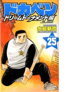 ドカベン ドリームトーナメント編25 (少年チャンピオン・コミックス)(少年チャンピオン・コミックス)
