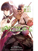 ダーウィンズゲーム 11 (少年チャンピオン・コミックス)(少年チャンピオン・コミックス)