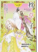 枕草子 千年むかしのきらきら宮中ライフ (ストーリーで楽しむ日本の古典)