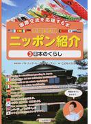 10か国語でニッポン紹介 国際交流を応援する本 3 日本のくらし