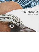 宮沢賢治の鳥 BIRDS LIVING IN IHATOV