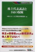 株主代表訴訟とD&O保険 (KINZAIバリュー叢書)(KINZAIバリュー叢書)