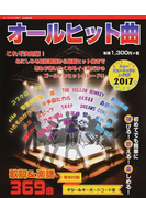 オールヒット曲 ニューミュージック&J−POP 2017