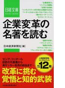 企業変革の名著を読む (日経文庫)(日経文庫)